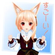 ユノア『すごーい!』~スタンプっぽい何か~
