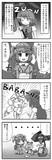【東方】カッパと傘【4コマ】