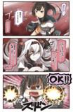 秋月と防空棲姫