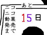 ニコニコ動菓発売まであと、、、15