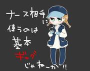 【支援絵】幸せの青いメグ