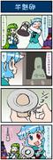 がんばれ小傘さん 2546