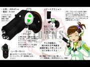 続・小鳥さんのGM奮闘記 アイテム設定集その4「シャダムガン」