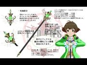 続・小鳥さんのGM奮闘記 アイテム設定集その5「ルティアの杖」