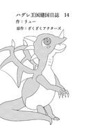 ハグレ王国建国日誌 暗黒竜の産声編