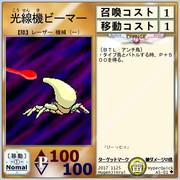 【ハイパークイック】A5-01光線機ビーマー
