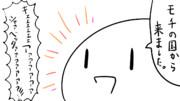 【1-3コマ】キェェェェェェアァァァァァァシャァベッタァ!【第9回東方ニコ童祭Exリレー漫画】