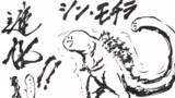 【1-3コマ】シン・モチラ【第9回東方ニコ童祭Exリレー漫画】
