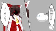 【1-3コマ】悪いmochiではない【第9回東方ニコ童祭Exリレー漫画】