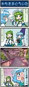 がんばれ小傘さん 2547