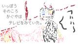 【1-4コマ】輝夜は見た!【第9回東方ニコ童祭Exリレー漫画】