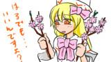 【2-3コマ】あれ?リリーの様子が【第9回東方ニコ童祭Exリレー漫画】