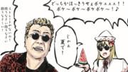 【2-4コマ】嘉門タツオ、特別出演!【第9回東方ニコ童祭Exリレー漫画】