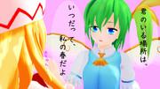 【2-4コマ】大リリはいいぞ【第9回東方ニコ童祭Exリレー漫画】
