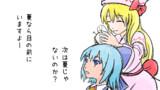 【2-4コマ】夏ですよー【第9回東方ニコ童祭Exリレー漫画】