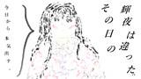 【3-1コマ】思い立った【第9回東方ニコ童祭Exリレー漫画】