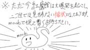 【3-2コマ】とりあえずここにタイトル。【第9回東方ニコ童祭Exリレー漫画】