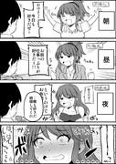 防御力ゼロの彼女→嫁