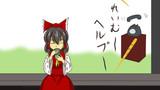 【3-3コマ】ヘルプシステム【第9回東方ニコ童祭Exリレー漫画】