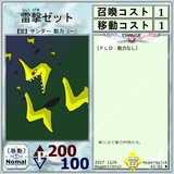 【ハイパークイック】A5-02雷撃ゼット