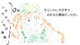 【3-4コマ】さっき無理と思ったから寝てたのに【第9回東方ニコ童祭Exリレー漫画】