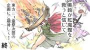 【3-4コマ】タライさえあればもう何も怖くない【第9回東方ニコ童祭Exリレー漫画】