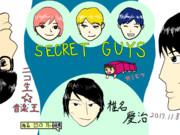 ニコ生★音楽王 2017年11月8日 椎名慶治,SECRET GUYZ