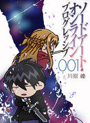 でふぉ版 ☆ SAO プログレッシブ 01 カバーイラスト ※ メディバン ペイント