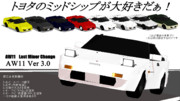 AW11 ver3.0 配布(最後の大幅改修)