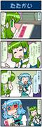 がんばれ小傘さん 2548
