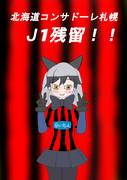 祝! J1残留!!