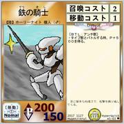 【ハイパークイック】A5-03鉄の騎士