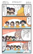 赤城ちゃんのつまみ食い 123
