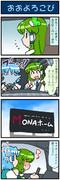 がんばれ小傘さん 2549