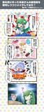 早苗ちゃんが手にもってるゴムベラの作り方を教えてくれました!