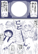 少女瑣末漫画「月に代わって踊るわよ!」