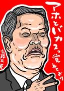 柳田稔法務大臣