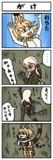 (42)【けものフレンズ4コマまんが】がけ