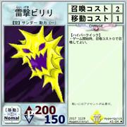【ハイパークイック】A5-04雷撃ビリリ