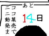 ニコニコ動菓発売まであと、、、14