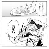 ハムを食べるハムマン