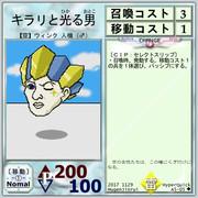 【ハイパークイック】A5-05キラリと光る男