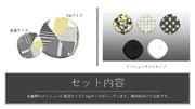 【商用可能】クッションセット1