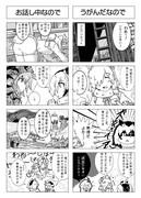 けものフレンズ~ハカセのやぼう②