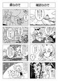 けものフレンズ~ハカセのやぼう③