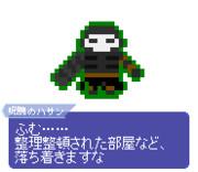 【ドット】呪腕のハサン