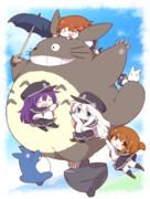 第六駆逐隊×トトロ