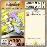 【ハイパークイック】A5-06流線の騎士