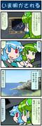 がんばれ小傘さん 2552