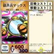 【ハイパークイック】A5-07鏡界兵マックス